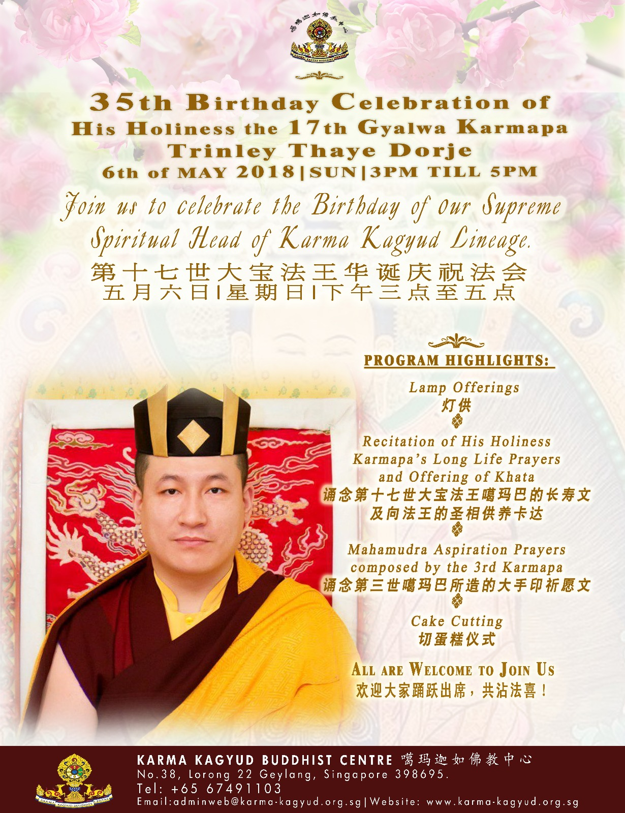 Birthday celebration of his holiness download form altavistaventures Choice Image