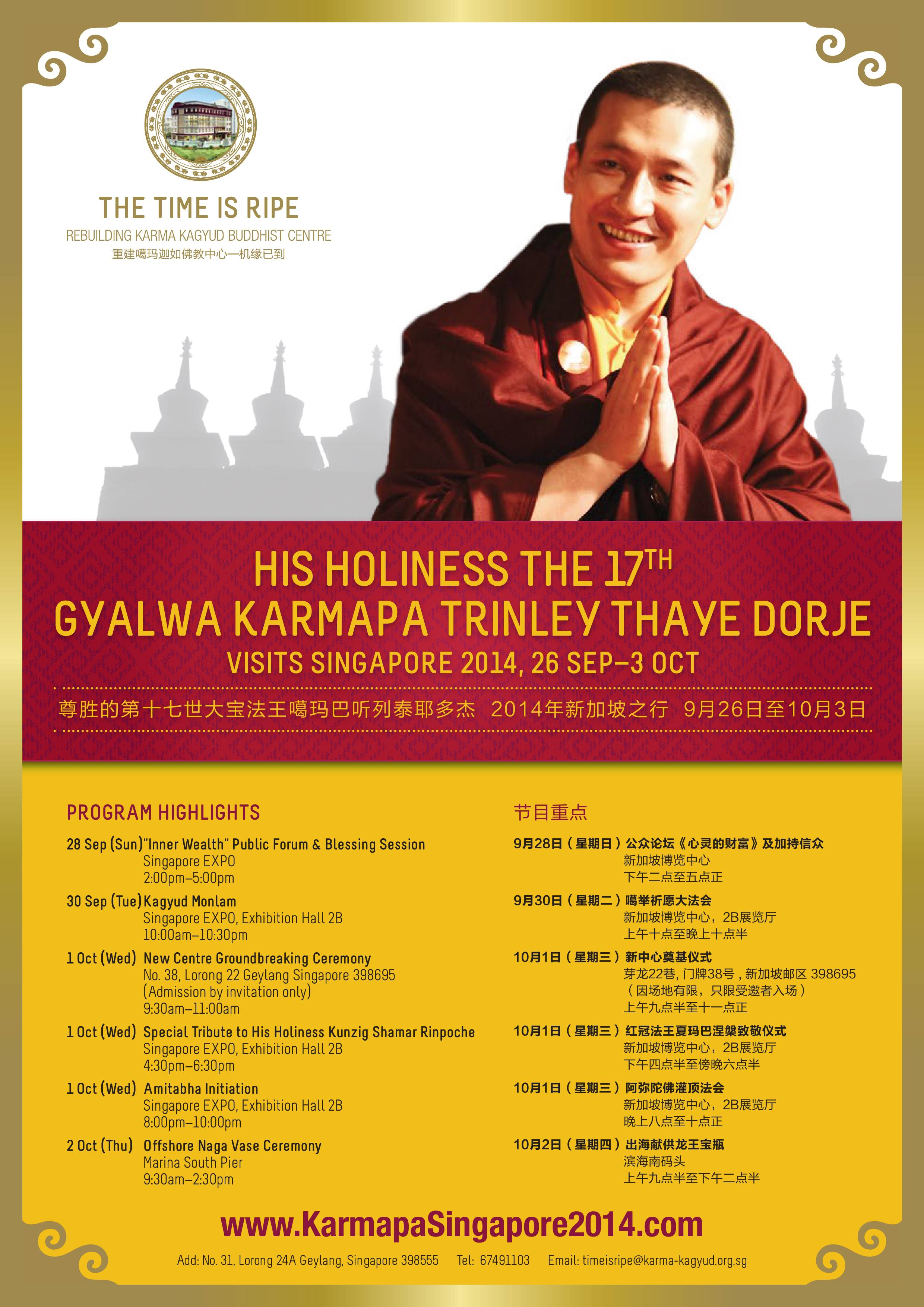 Karma kagyud buddhist centre his holiness the 17th gyalwa karmapa trinley thaye dorje visits singapore 2014 26 sep 3 oct thecheapjerseys Image collections
